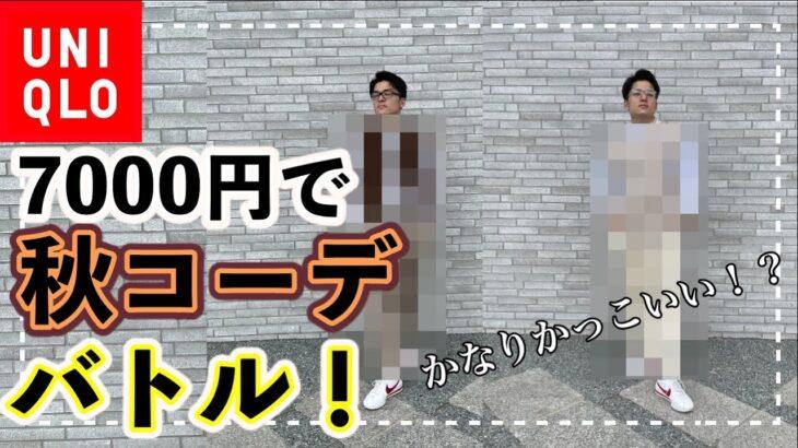 【秋コーデ】ユニクロ7000円で秋服ファッションバトル!【UNIQLO】