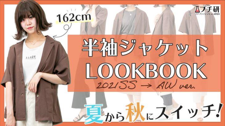 【GU新作】半袖シャツジャケットで1週間コーデ!夏服から秋服にスイッチ【162cm LOOKBOOK】#shorts